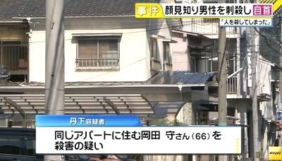 愛媛県松山市アパート男性殺人事件2.jpg