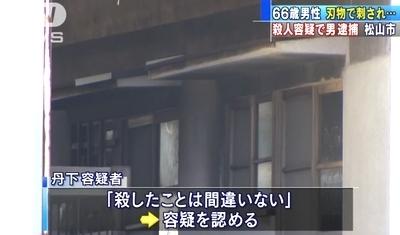 愛媛県松山市アパート男性殺人事件4.jpg