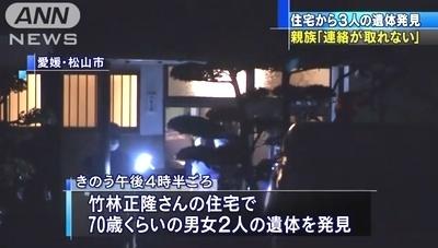 愛媛県松山市家族3人心中殺人1.jpg