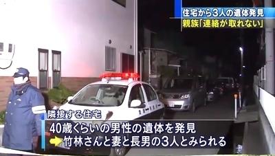愛媛県松山市家族3人心中殺人2.jpg