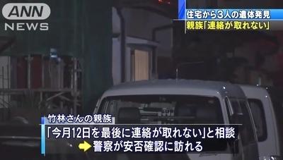 愛媛県松山市家族3人心中殺人3.jpg