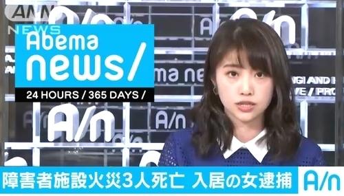 愛媛県精神障害者放火殺人1.jpg