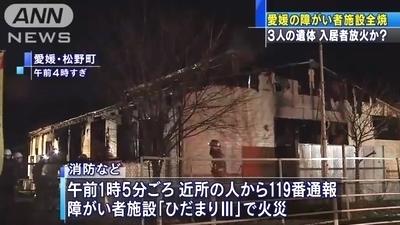 愛媛県精神障害者放火殺人2.jpg