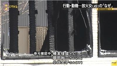 愛媛県精神障害者放火殺人5.jpg