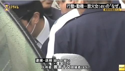 愛媛県精神障害者放火殺人6.jpg
