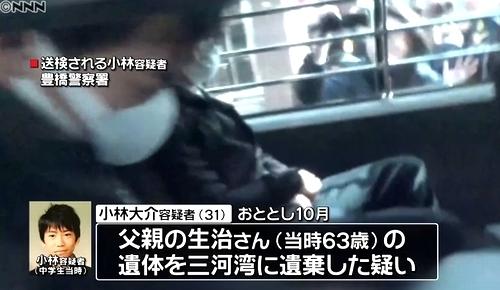 愛知三河湾父親の死体遺棄事件0.jpg
