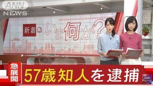 愛知県一宮市女性殺人で無職男逮捕0.jpg