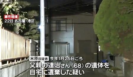 愛知県名古屋市60代夫婦殺人で息子逮捕2.jpg