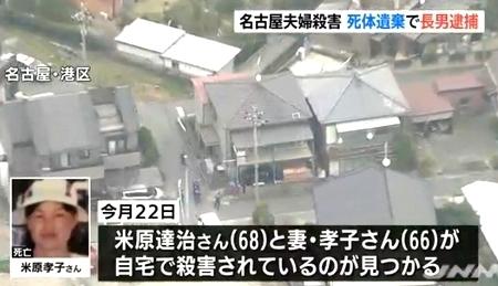 愛知県名古屋市60代夫婦殺人で息子逮捕3.jpg