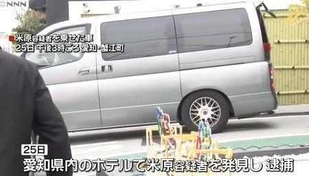 愛知県名古屋市60代夫婦殺人で息子逮捕5.jpg