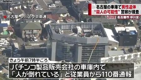 愛知県名古屋市パチンコメーカー社長殺人事件.jpg
