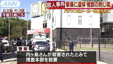 愛知県名古屋市パチンコメーカー社長殺人事件2.jpg