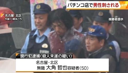 愛知県名古屋市パチンコ店男性刺殺0.jpg