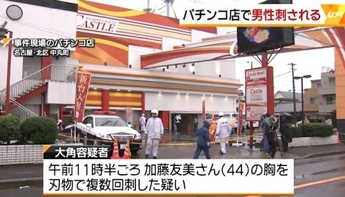 愛知県名古屋市パチンコ店男性刺殺1.jpg