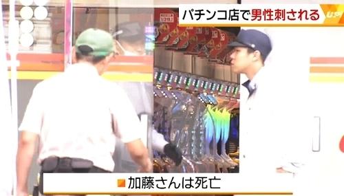 愛知県名古屋市パチンコ店男性刺殺2.jpg