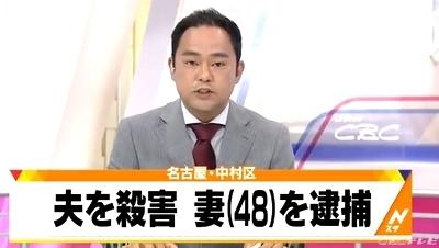 愛知県名古屋市中村区のDV夫殺人事件.jpg