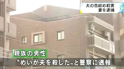 愛知県名古屋市中村区のDV夫殺人事件1.jpg