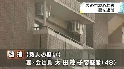愛知県名古屋市中村区のDV夫殺人事件4.jpg