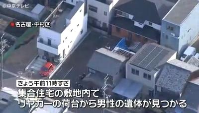愛知県名古屋市中村区リヤカー死体遺棄事件1.jpg