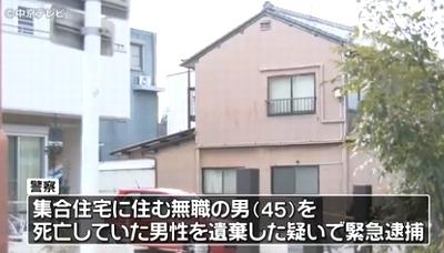 愛知県名古屋市中村区リヤカー死体遺棄事件3.jpg