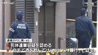 愛知県名古屋市中村区リヤカー死体遺棄事件4.jpg