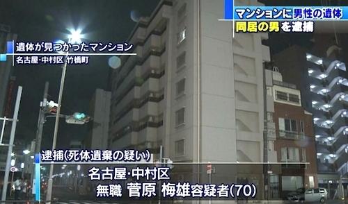 愛知県名古屋市中村区同居男性死体遺棄1.jpg
