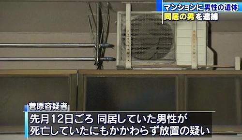 愛知県名古屋市中村区同居男性死体遺棄2.jpg