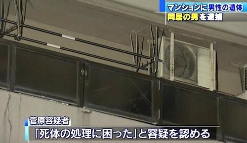 愛知県名古屋市中村区同居男性死体遺棄3.jpg