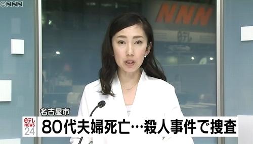 愛知県名古屋市南区80代夫婦殺人事件.jpg