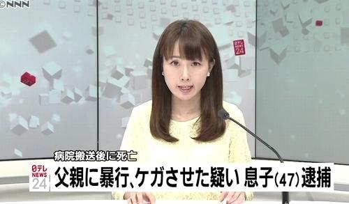 愛知県名古屋市南区暴行傷害致死事件.jpg