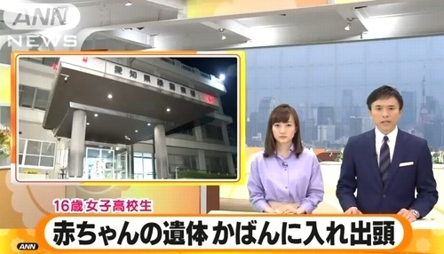 愛知県名古屋市女子高生乳児死体遺棄.jpg