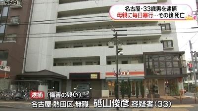 愛知県名古屋市熱田区母親暴行死事件.jpg