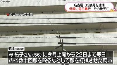 愛知県名古屋市熱田区母親暴行死事件1.jpg
