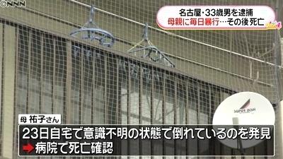 愛知県名古屋市熱田区母親暴行死事件2.jpg