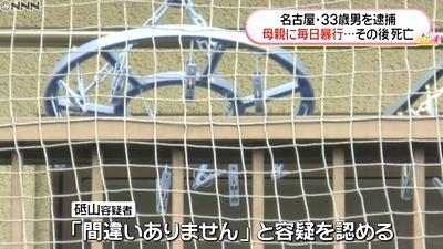 愛知県名古屋市熱田区母親暴行死事件3.jpg