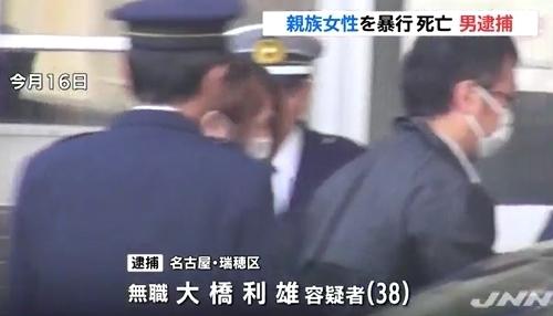 愛知県名古屋市瑞穂区女性性的暴行死事件.jpg