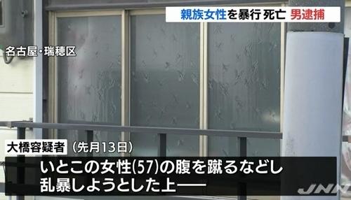 愛知県名古屋市瑞穂区女性性的暴行死事件1.jpg