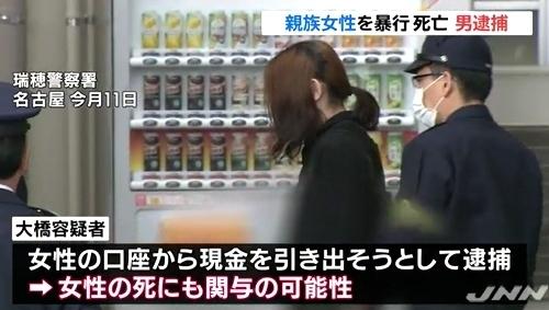 愛知県名古屋市瑞穂区女性性的暴行死事件4.jpg
