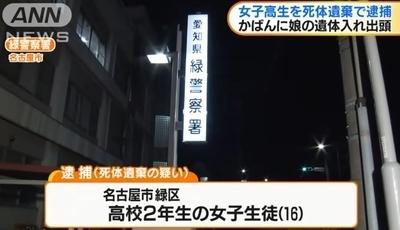 愛知県名古屋市緑区女子高生乳児死体遺棄.jpg