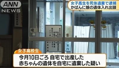 愛知県名古屋市緑区女子高生乳児死体遺棄2.jpg