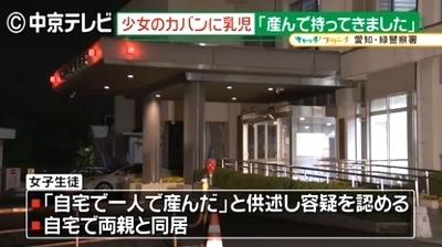 愛知県名古屋市緑区女子高生乳児死体遺棄4.jpg