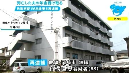 愛知県岡崎市で死亡した夫の年金詐欺で再逮捕.jpg