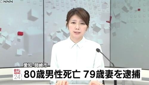 愛知県岡崎市高齢男性撲殺人妻逮捕.jpg