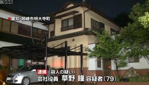 愛知県岡崎市高齢男性撲殺人妻逮捕1.jpg