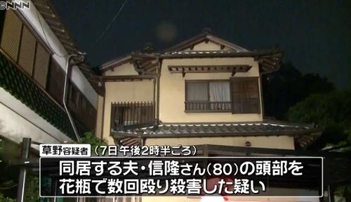 愛知県岡崎市高齢男性撲殺人妻逮捕2.jpg