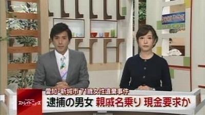 愛知県新城市71歳女性死体遺棄.jpg