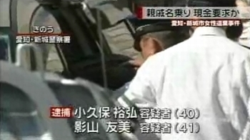 愛知県新城市71歳女性死体遺棄1.jpg