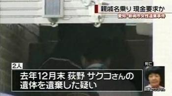 愛知県新城市71歳女性死体遺棄2.jpg