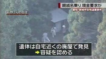 愛知県新城市71歳女性死体遺棄3.jpg