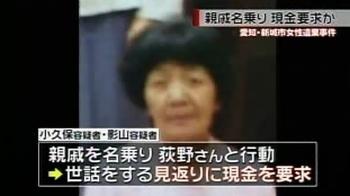 愛知県新城市71歳女性死体遺棄4.jpg